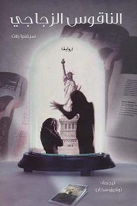 رواية الناقوس الزجاجي pdf - سيلفيا بلاث