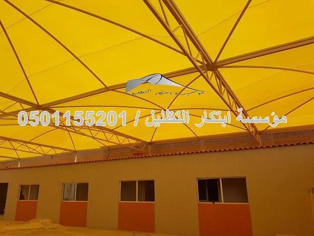 تركيب مظلات مدارس بأفضل الأسعار واعلى المواصفات