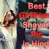 30+ Cute Love Shayari For Girlfriend - Boyfriend in Hindi