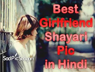 Cute Love Shayari For Girlfriend