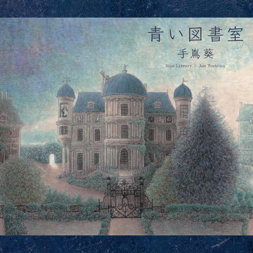 Aoi Teshima - Blue Library [FLAC 24bit   MP3 320 / WEB]