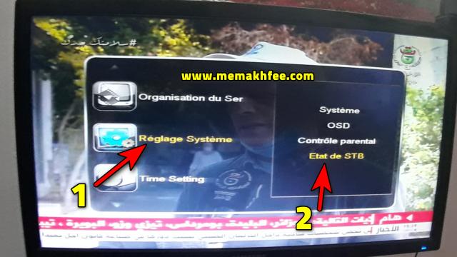 اعدادات النضام (réglage système)