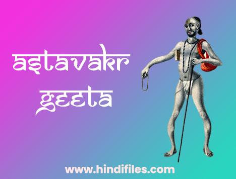 Ashtavakr Geeta