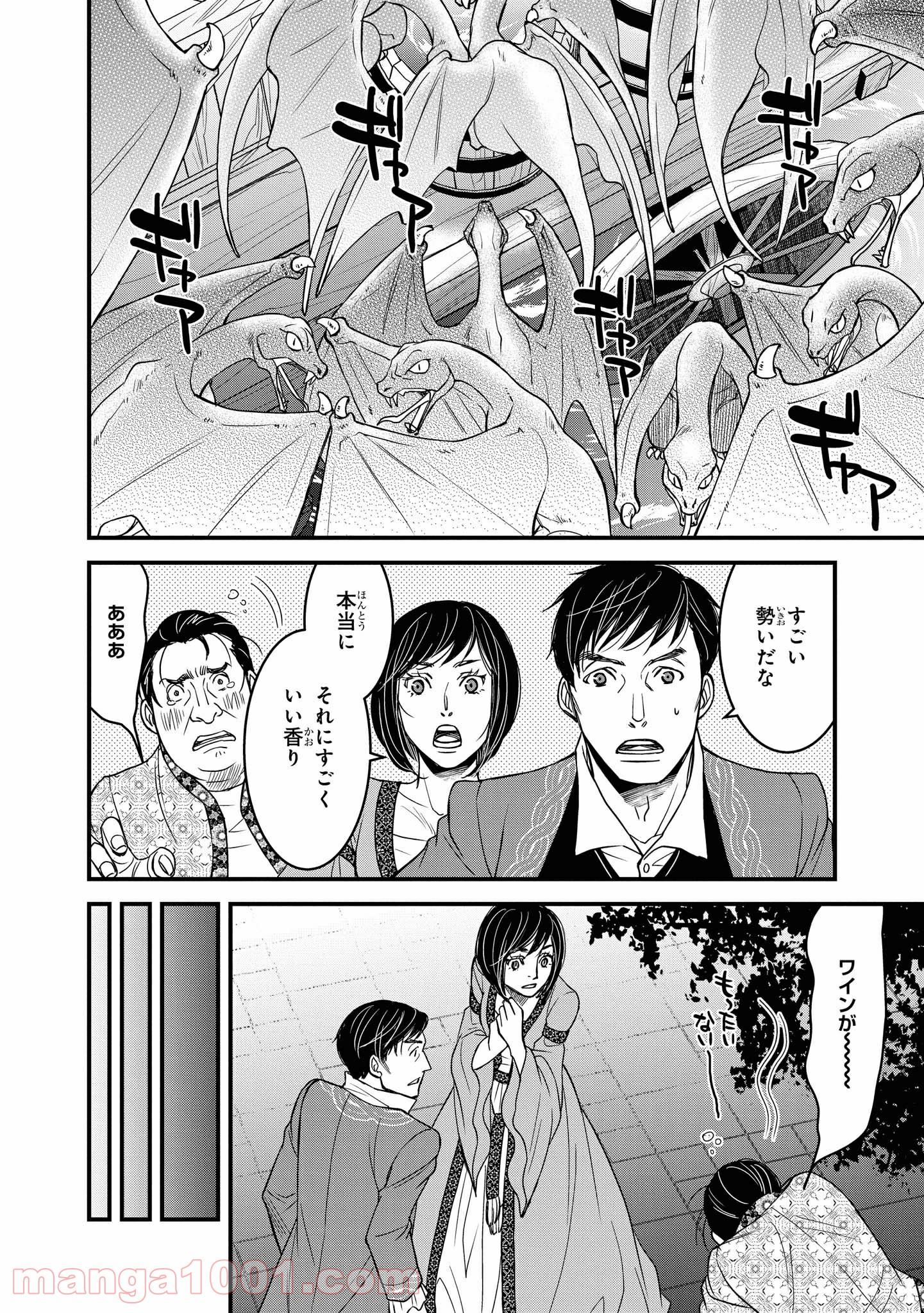騎士団長 島耕作 - Raw 【第19話】 - Manga1001.com