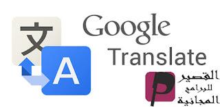 2020 Google Translate