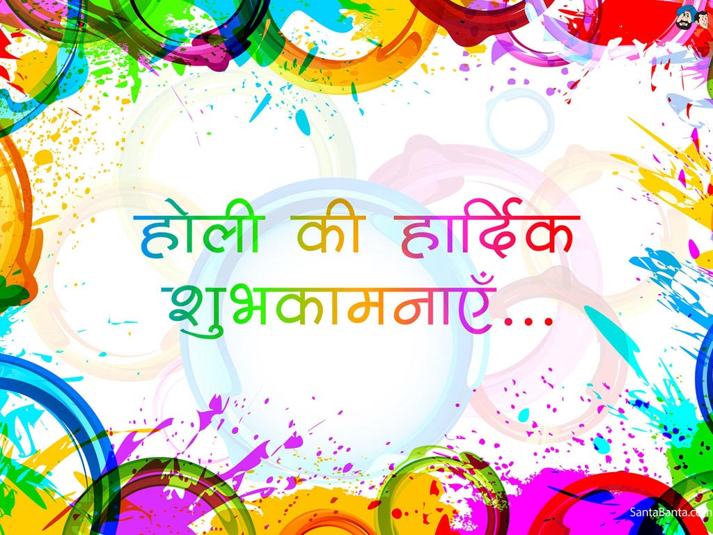Top 10 Santa Banta Holi Wallpapers Free Download