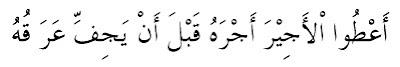 Dasar Hukum Ijarah - H.R. Ibn Majah