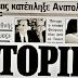 """Ελούντα,1984: Όταν η ελληνική διπλωματία """"έκοβε και έραβε"""" στη Μεσόγειο"""