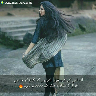 Ab Es Shehar Mai Thehrain K Koch Ker Jayian