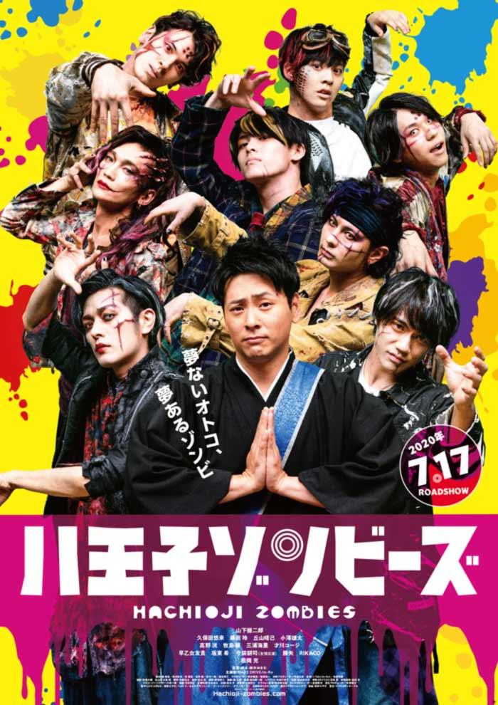 Hachioji Zombies film - Osamu Suzuki - poster