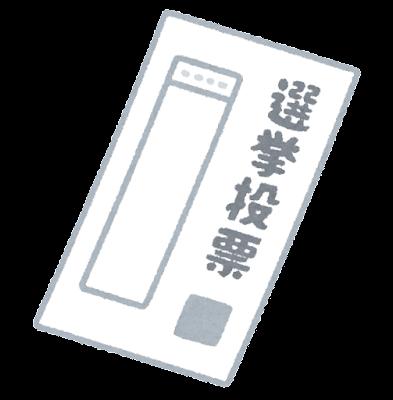 投票用紙のイラスト