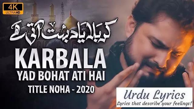 Karbala Yaad Bohat Aati Hai Noha Lyrics - Syed Raza Abbas Zaidi