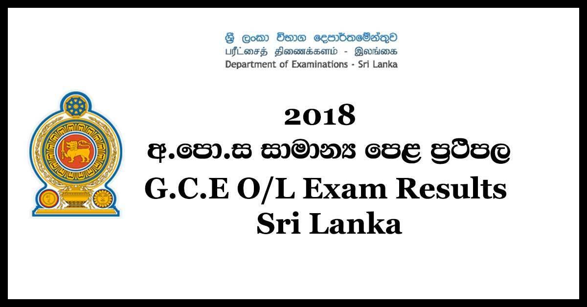 O/L Examination results