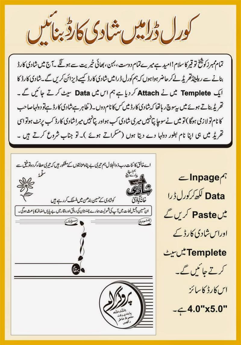 Universal Experts: How To Create Wedding Cards Urdu Tutorial
