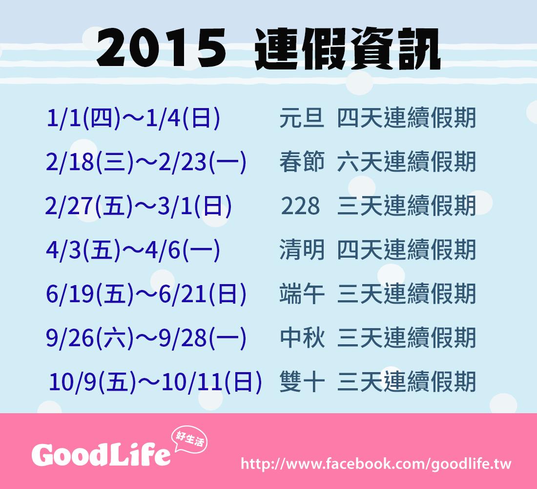 2015行事曆 - 行政院人事行政局104年行事曆表格 (修正版)