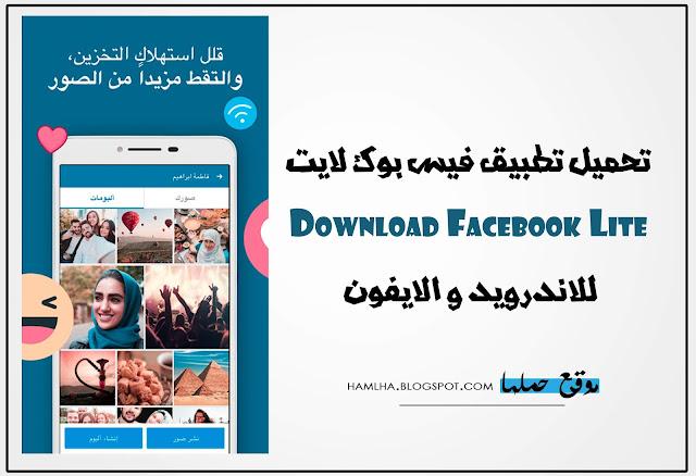 تحميل تطبيق فيس بوك لايت Download Facebook Lite للاندرويد و الايفون  - موقع حملها