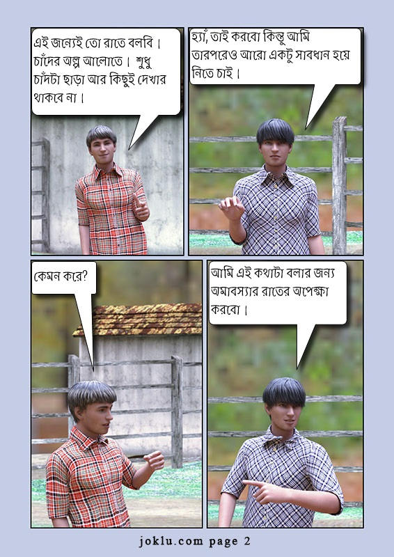 Moonlight night funny comics in Bengali page 2