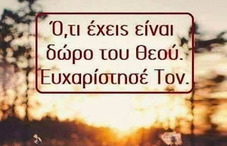 Η ζωή είναι πολύτιμο δώρο του Θεού