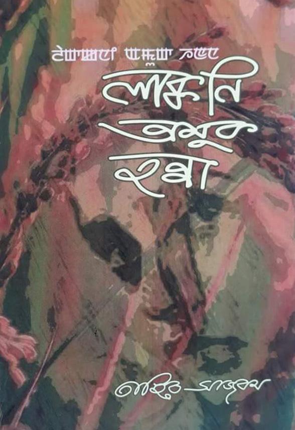 বরাক তম্পাক্কী  খোমজিনবা পাউ  ০২-১২-২০১২