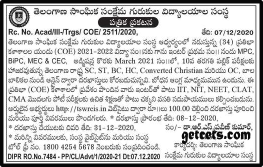 TSWREIS coe application 2022, inter colleges apply online form