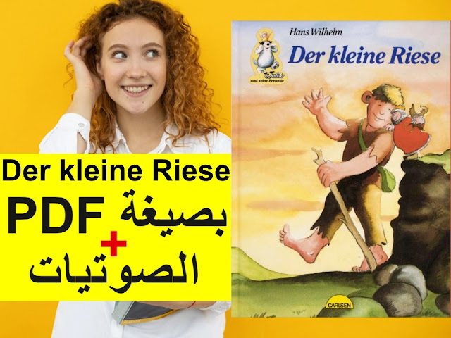 قصة Der kleine Riese · قصة المانية جميلة جدا · بصيغة PDF بالصور والالوان بعنوان