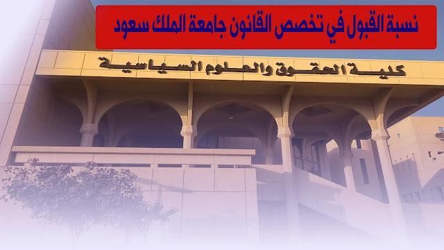 نسبة القبول في تخصص القانون 1442 جامعة الملك سعود