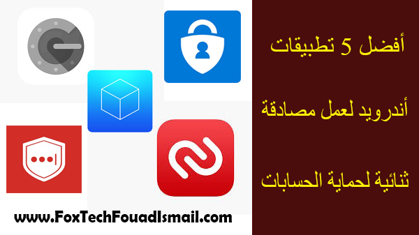 Two Factor Authentication أو (2fa)