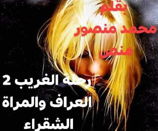 رواية العراف والمرأه الشقراء الحلقة الثانيه