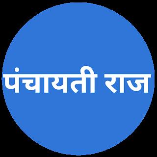 GK Tricks In Hindi - 44   एक स्तरीय पंचायती राज व्यवस्था वाले राज्यों के नाम। Panchayati Raj  