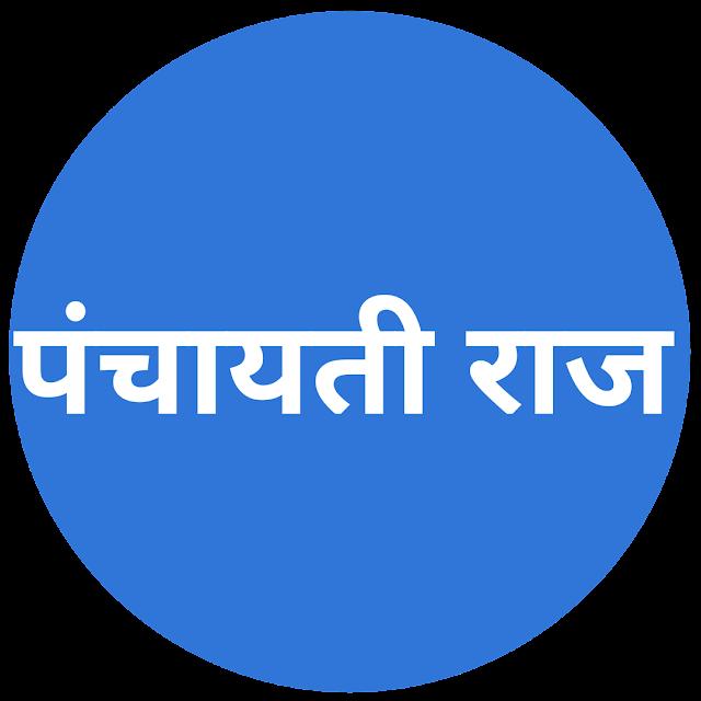 GK Tricks In Hindi - 44 | एक स्तरीय पंचायती राज व्यवस्था वाले राज्यों के नाम। Panchayati Raj |
