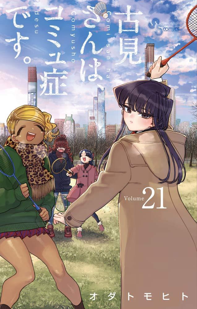 Portada del volumen 21 del manga Komi-san wa, Komyushou desu
