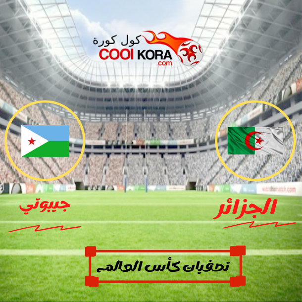 كول كورة نقرير مباراة الجزائر أمام جيبوتي cool kora تصفيات كاس العالم