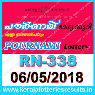 "keralalotteriesresults.in, ""kerala lottery result 6 5 2018 pournami RN 338"" 6th May 2018 Result, kerala lottery, kl result,  yesterday lottery results, lotteries results, keralalotteries, kerala lottery, keralalotteryresult, kerala lottery result, kerala lottery result live, kerala lottery today, kerala lottery result today, kerala lottery results today, today kerala lottery result, 6 5 2018, 6.5.2018, kerala lottery result 06-05-2018, pournami lottery results, kerala lottery result today pournami, pournami lottery result, kerala lottery result pournami today, kerala lottery pournami today result, pournami kerala lottery result, pournami lottery RN 338 results 6-5-2018, pournami lottery RN 338, live pournami lottery RN-338, pournami lottery, 06/05/2018 kerala lottery today result pournami, pournami lottery RN-338 6/5/2018, today pournami lottery result, pournami lottery today result, pournami lottery results today, today kerala lottery result pournami, kerala lottery results today pournami, pournami lottery today, today lottery result pournami, pournami lottery result today, kerala lottery result live, kerala lottery bumper result, kerala lottery result yesterday, kerala lottery result today, kerala online lottery results, kerala lottery draw, kerala lottery results, kerala state lottery today, kerala lottare, kerala lottery result, lottery today, kerala lottery today draw result"