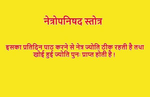 netra jyoti vardhak mantra,eye mantra in hindi