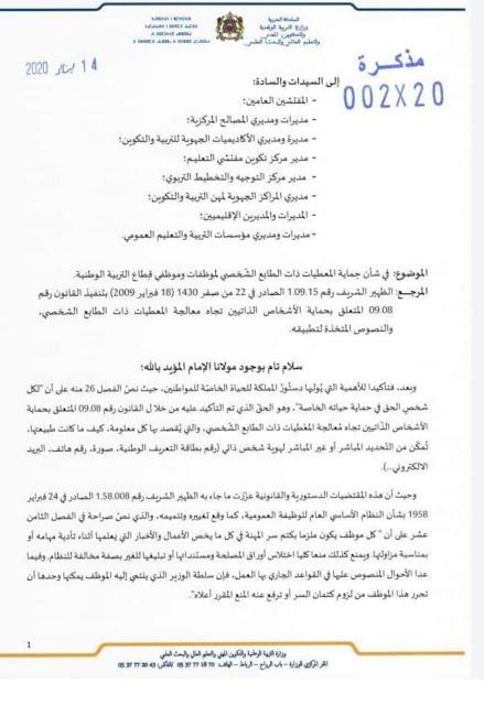 مذكرة في شأن حماية المعطيات ذات الطابع الشخصي لموظفات وموظفي قطاع التربية الوطنية 14 يناير 2020