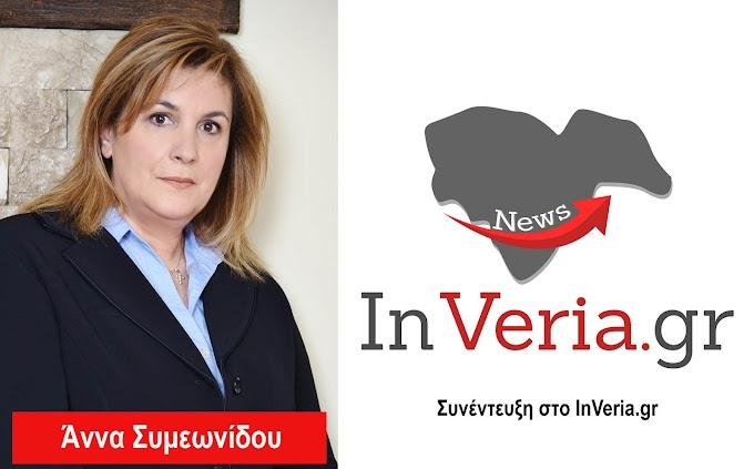 Συνέντευξη στο InVeria.gr: Άννα Συμεωνίδου, συμβολαιογράφος - Δημοτική Σύμβουλος Βέροιας