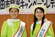 森田美来さん、増田紗貴さんキャンペーンレディー