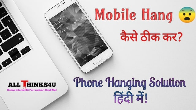 Mobile Phone Hanging Problem ठीक कैसे करे?