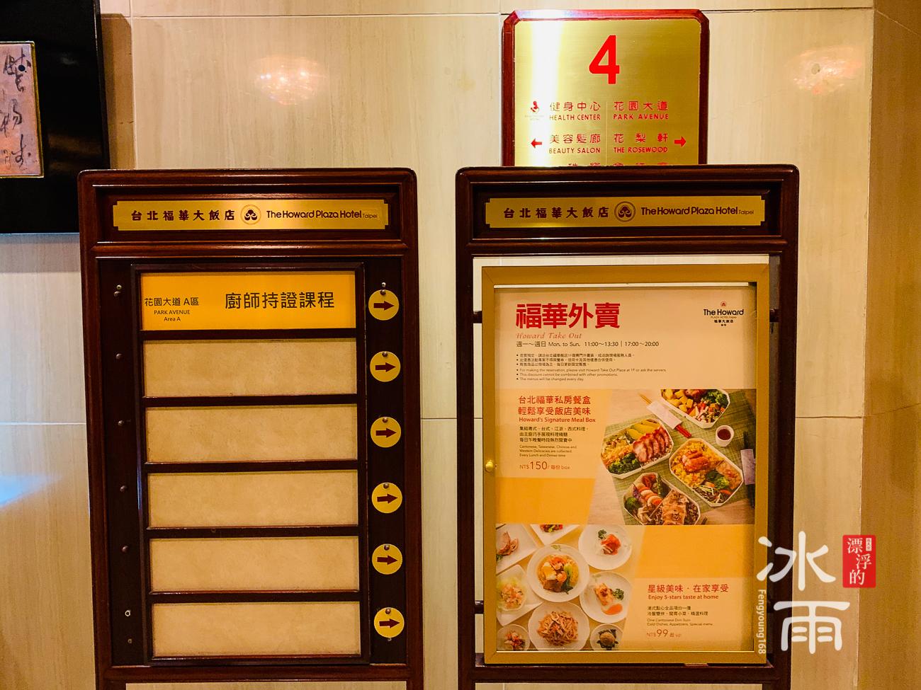 台北福華大飯店|四樓餐廳