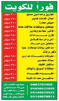 وظاىف الكويت الحكوميه