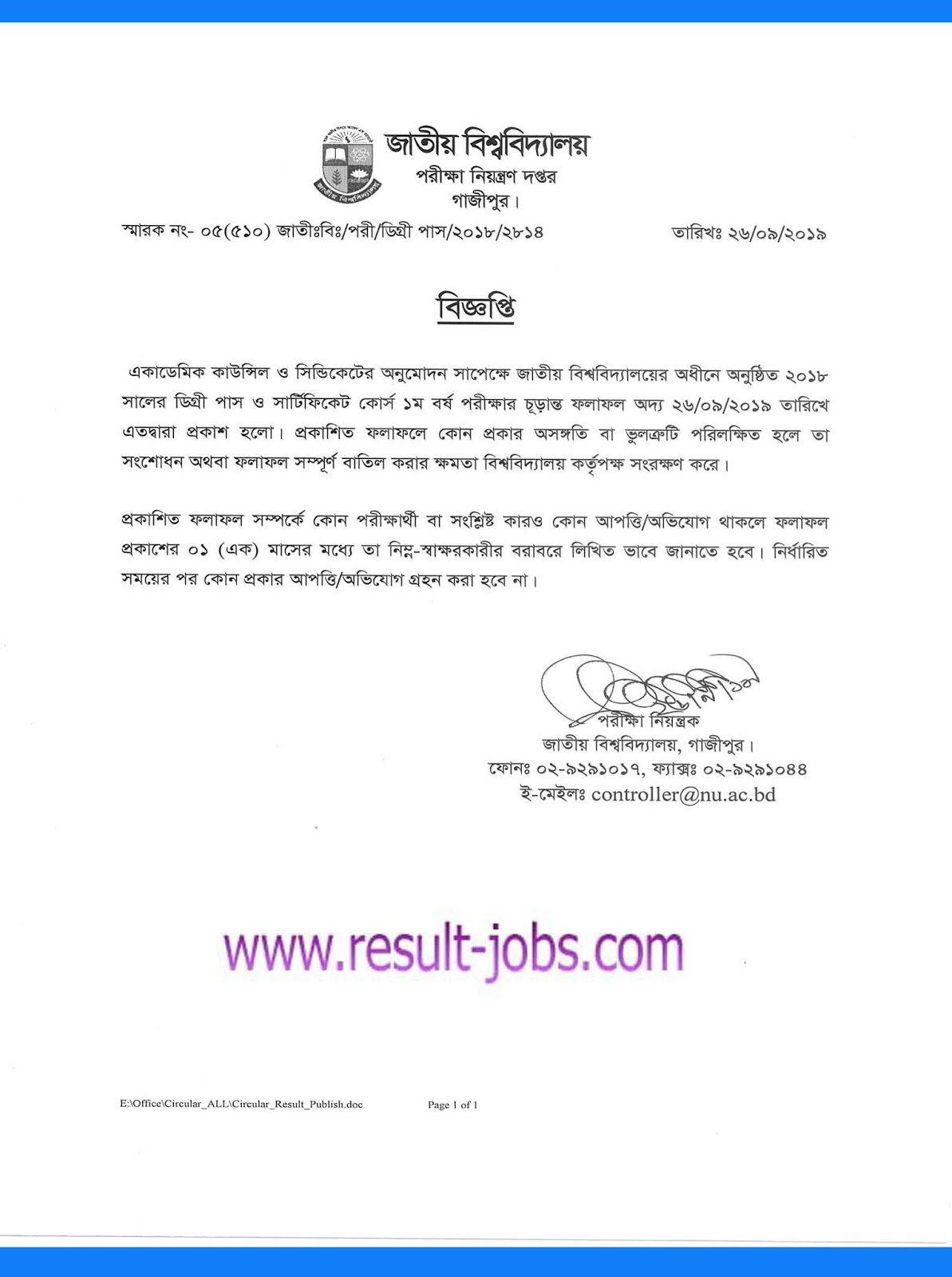 onours 3rd year result,degree 3rd year result,national university admission,nu honours 4th year result,national university bangladesh result,national university result 2019,bangladesh national university result