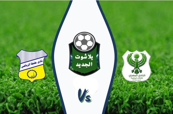 نتيجة مباراة المصري وطنطا اليوم الخميس 6-02-2020 الدوري المصري