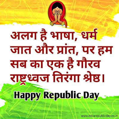 india republic day status