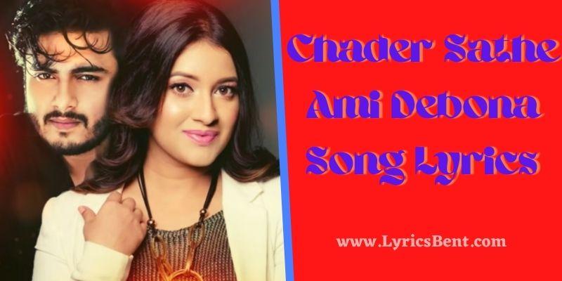 Chader Sathe Ami Debona Song Lyrics
