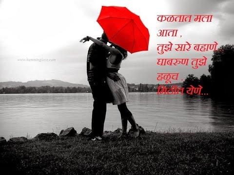 Best Love Quotes In Marathi   Love Status In Marathi