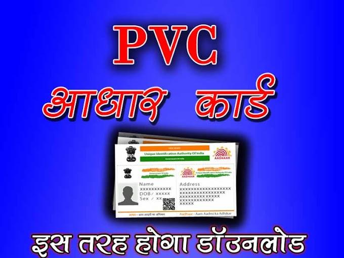 PVC Adhar card क्या है और कैसे आर्डर करे 2 मिनट में