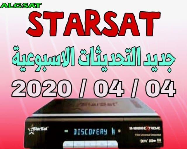 جديد تحديثات الموقع الرسمي ستارسات STARSAT بتاريخ 04/ 04 / 2020