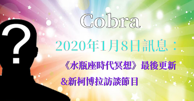 [揭密者][柯博拉Cobra] 2020年1月8日:《水瓶座時代冥想》最後更新&新柯博拉訪談節目
