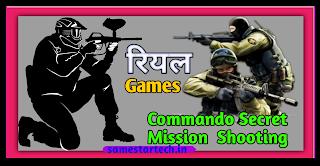 Real Commando Secret Mission Game कैसे खेले