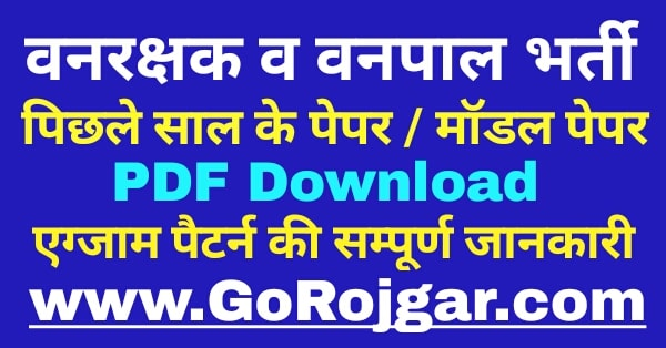 RSMSSB Rajasthan Forest Guard Previous Year Question Paper PDF Download
